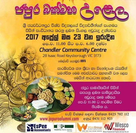 Srilankan New Year Celebration